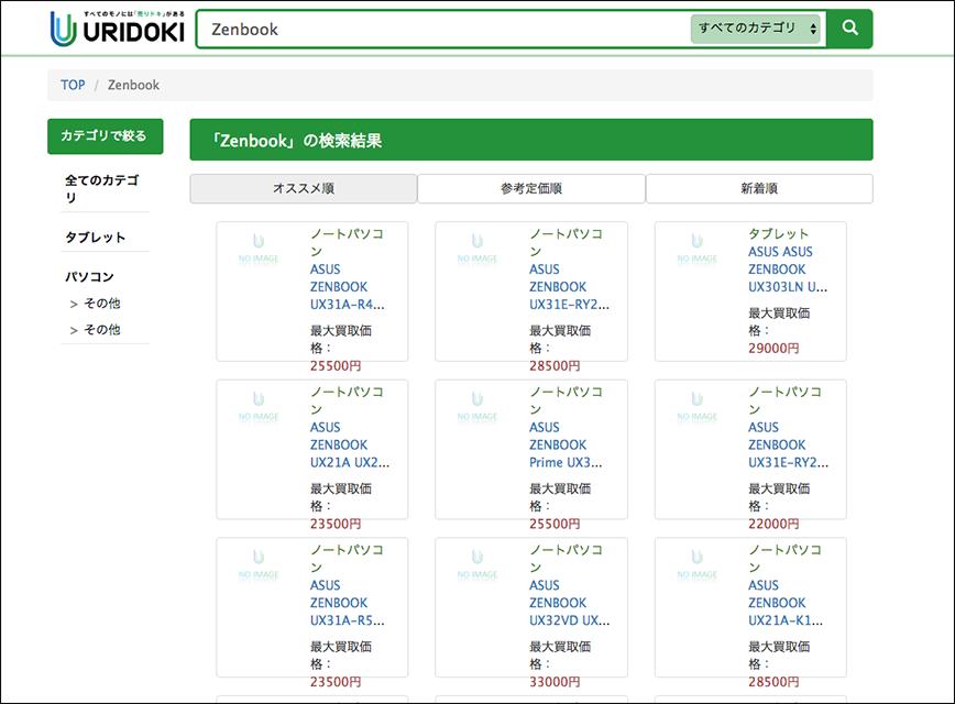 ウリドキZenbook