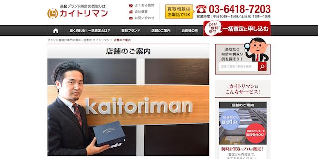 カイトリマン 渋谷 店舗画像