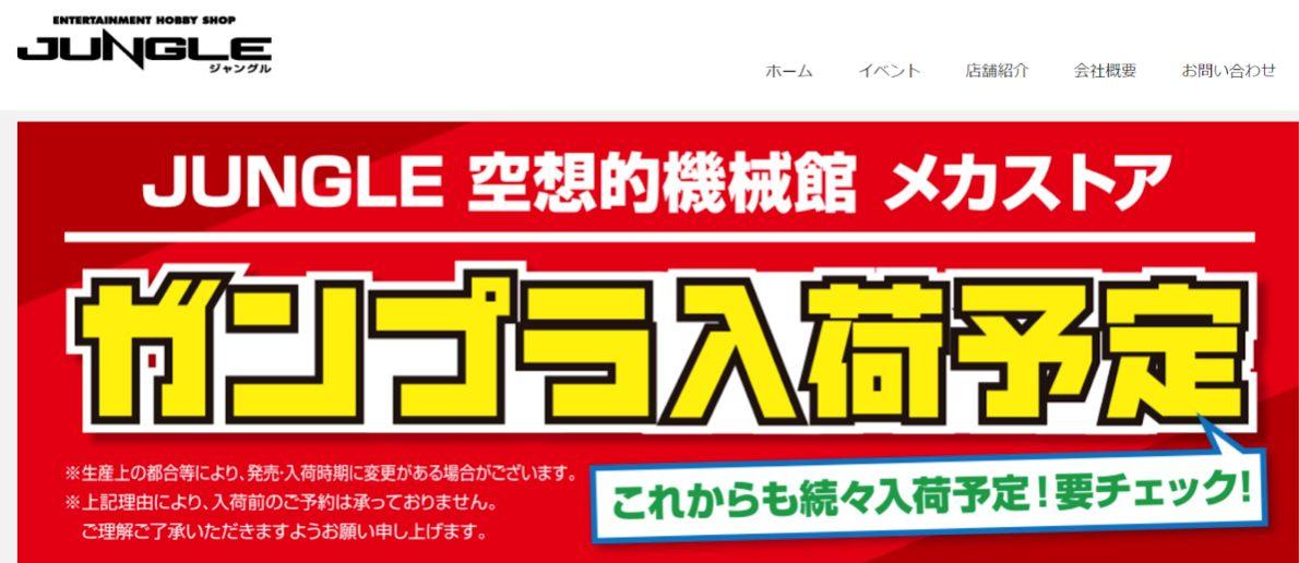 ジャングル大阪日本橋店