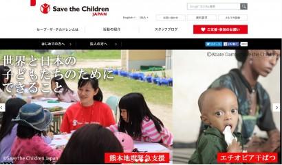 出典:Save the Children