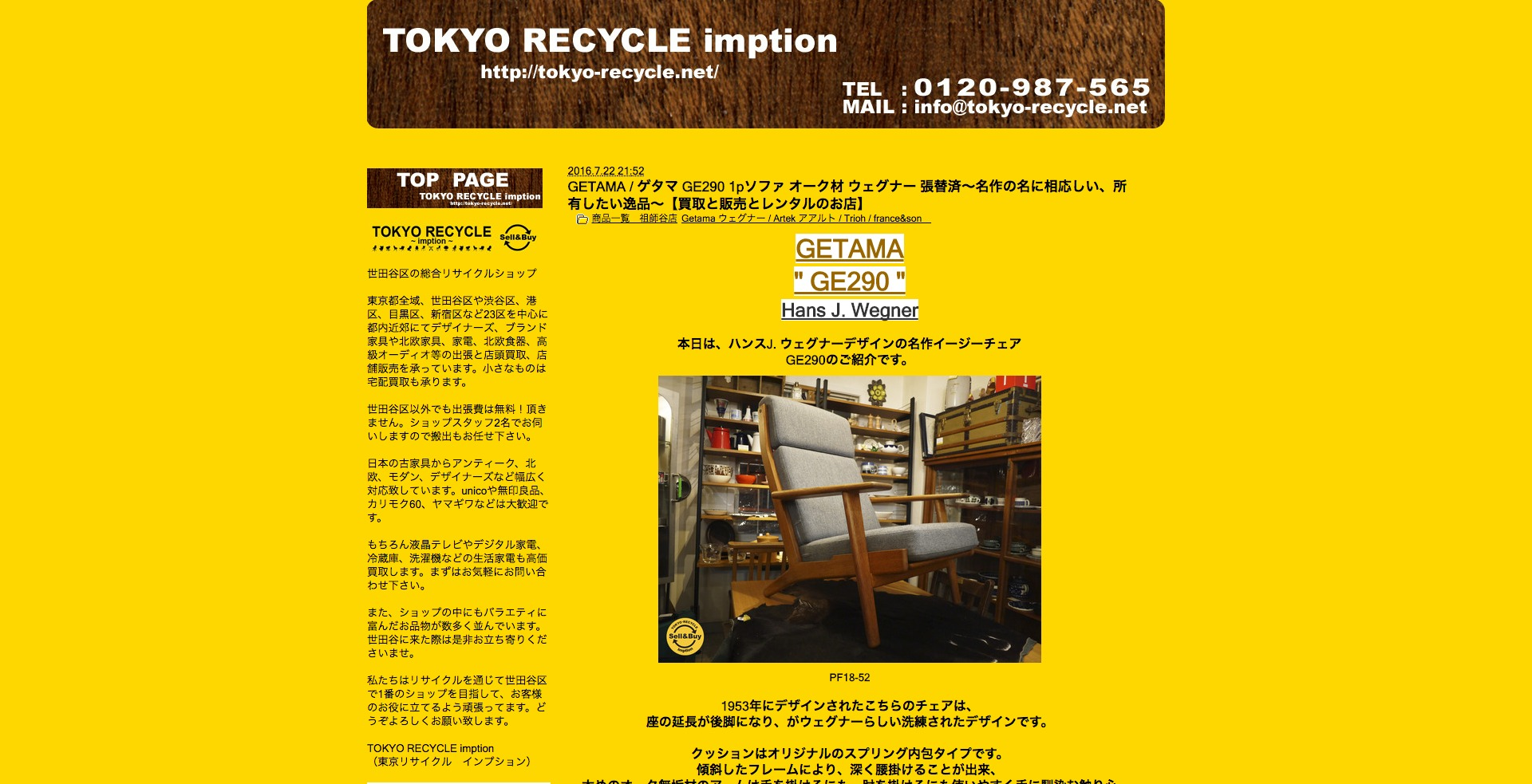 FireShot Capture 026 - 総合リサイクルショップは東京都世田谷区のTOKYORE_ - http___tokyo-recycle.net_archives_1683225.html