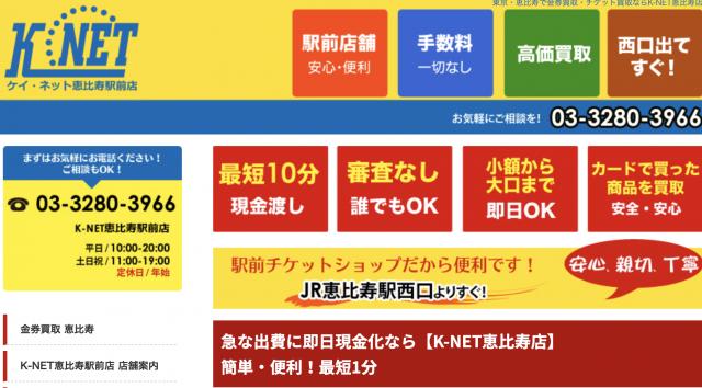 k-net_ebisu