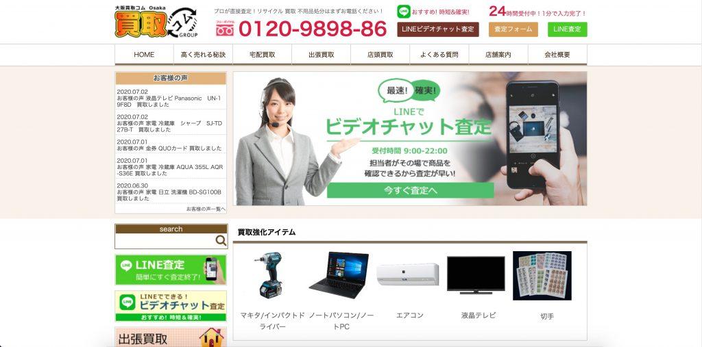 買取コム 東大阪店