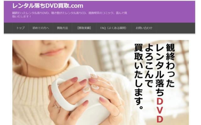 レンタル落ちDVD買取.com
