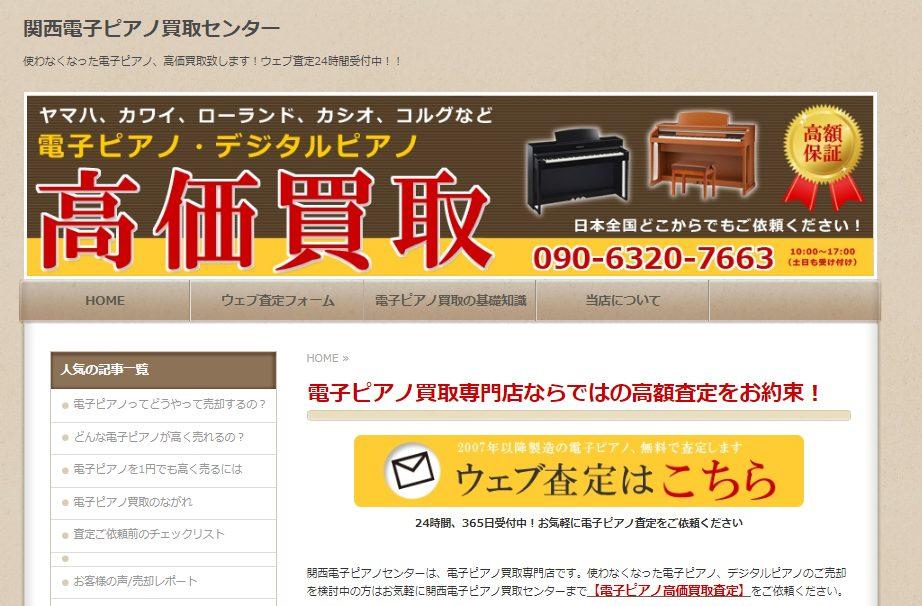 関西電子ピアノ買取センター