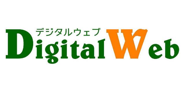 デジタルウェブ