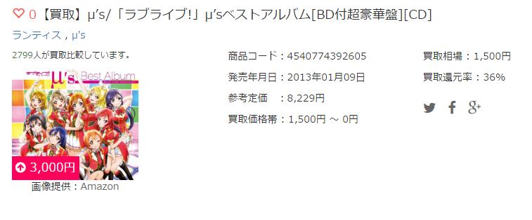 【買取】μ's/「ラブライブ!」μ'sベストアルバム[BD付超豪華盤][CD]