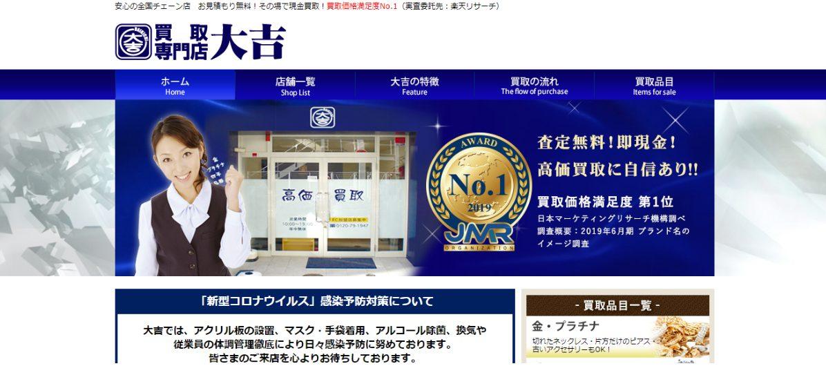 大吉 岡山平島店