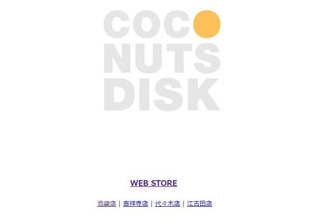 ココナッツディスク2
