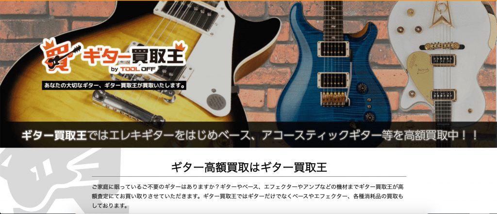 ギター買取王