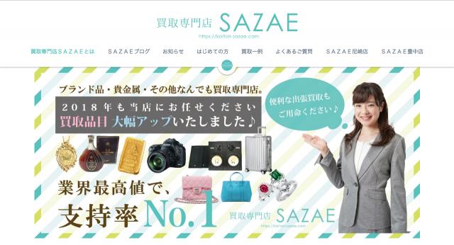 買取専門店SAZAE
