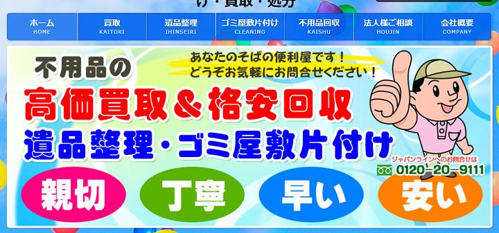 ジャパンライン