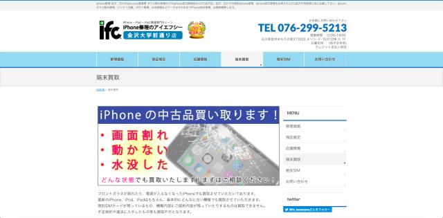 iPhone修理のアイエフシー
