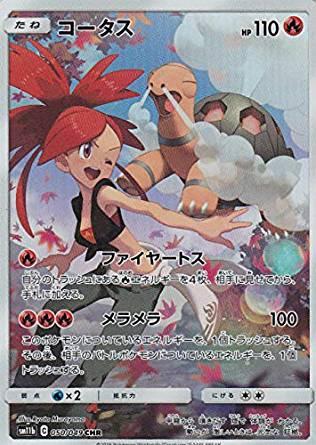 ポケモンカードゲーム SM11b 050/049 コータス 炎 (CHR キャラクターレア) 買取