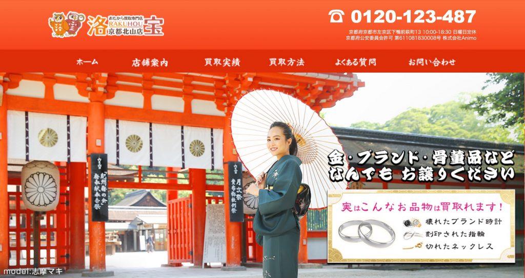 洛宝京都北山店