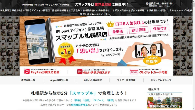 スマップル 札幌駅店