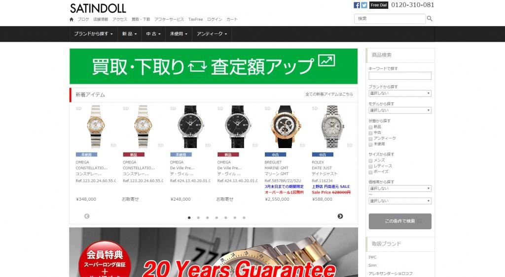 the latest 23b8f 9c1d3 サテンドールで時計を高価買取をしてもらうポイントとコツ ...