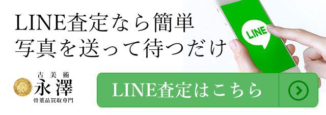 古美術永澤_lineバナー