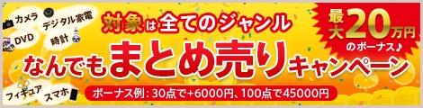 BUY王 まとめ売りキャンペーンバナー
