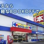BOOKOFF(ブックオフ)でゲオより高く売れるゲーム買取価格一覧