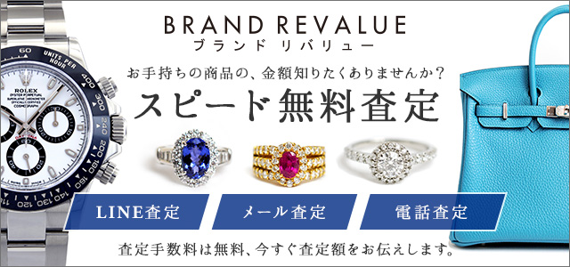 brand_revalue