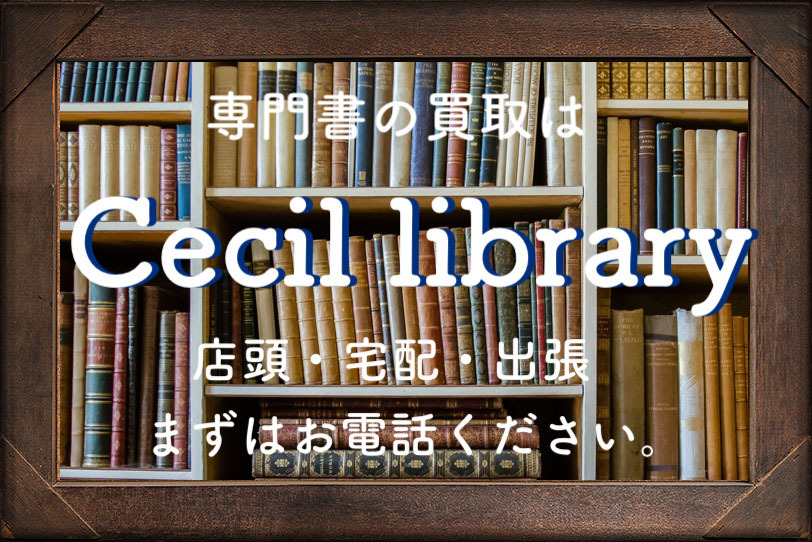 Cecile Library_店舗画像