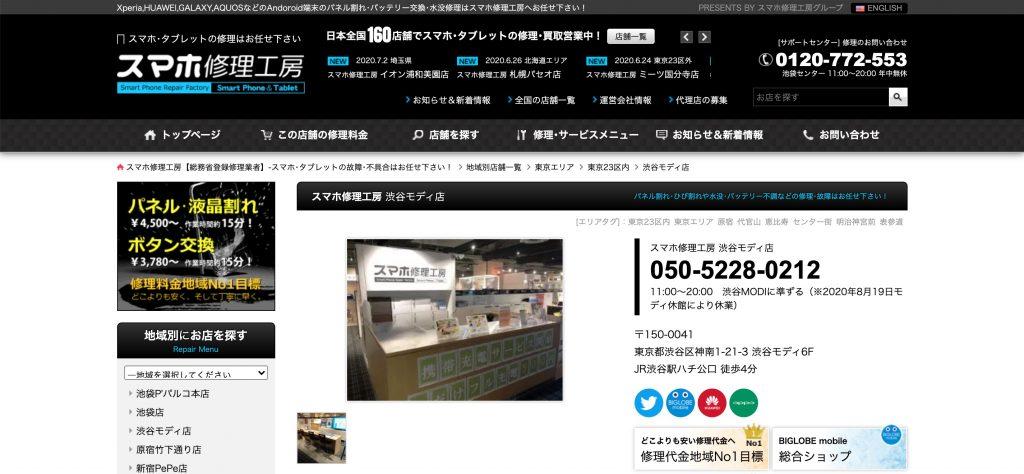 スマホ修理工房 渋谷モディ店