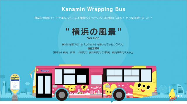 神奈川バス