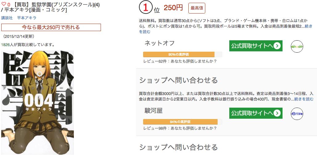 【買取】監獄学園(プリズンスクール)(4) / 平本アキラ[漫画・コミック]