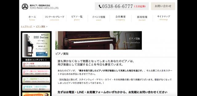 東洋ピアノ製造株式会社