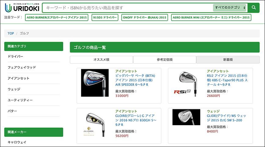 東京エリアでゴルフクラブを高価買取してもらうコツまとめ