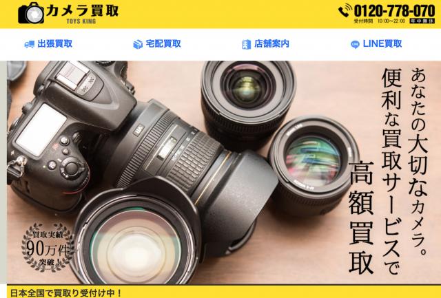 カメラ買取 TOYSKING