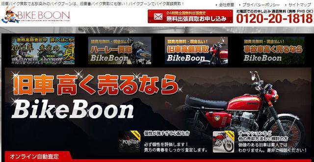 バイクブーン2