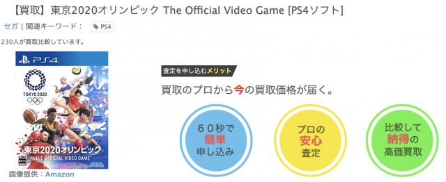 東京2020オリンピック The Official Video Gameが高く売れる店は? おすすめ10社の買取価格を比較