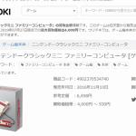 ニンテンドークラシックミニ ファミコン & スーパーファミコン 買取価格は? 高く売れるおすすめ5社を比較