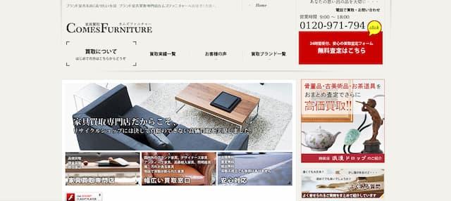 comes-furniture-tenpo