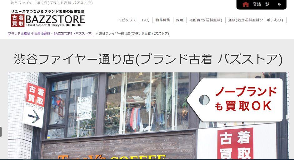BAZZSTORE渋谷ファイヤー通り店