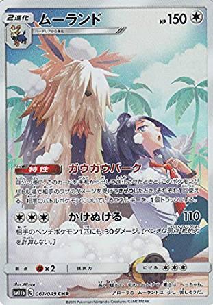 ポケモンカードゲーム SM11b 061/049 ムーランド 無 (CHR キャラクターレア) 買取
