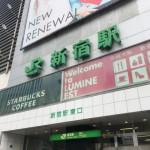 【新宿地域限定】駅近ですぐ行ける!貴金属買取におすすめ5店