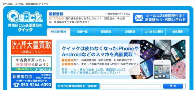 携帯白ロム高価買取のQuick(クイック)