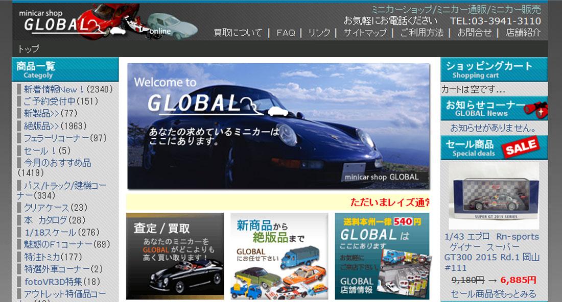 ミニカーショップグローバル