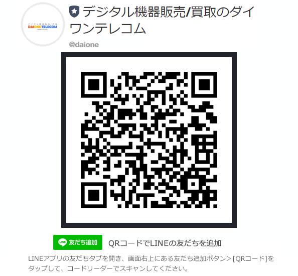 ダイワンテレコム LINE査定QRコード