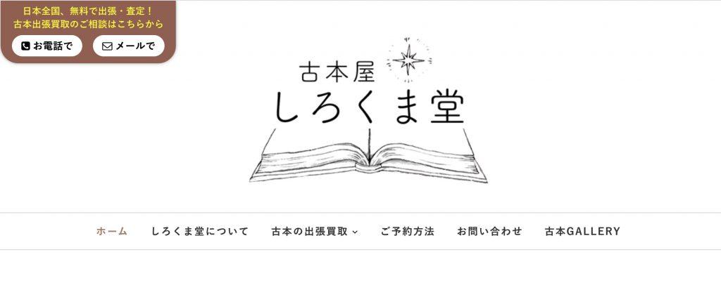 しろくま堂_画像