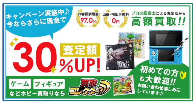 買取コレクター_3DS・3DSLL