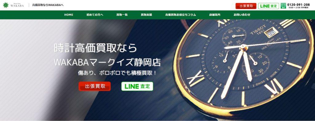 WAKABAマークイズ静岡店