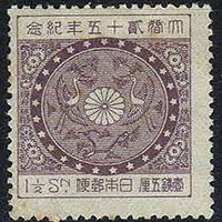 大正天皇銀婚記念切手