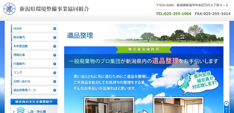 新潟県環境整備事業協同組合