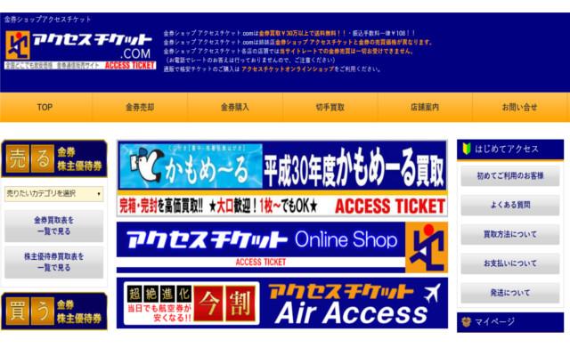 アクセスチケット