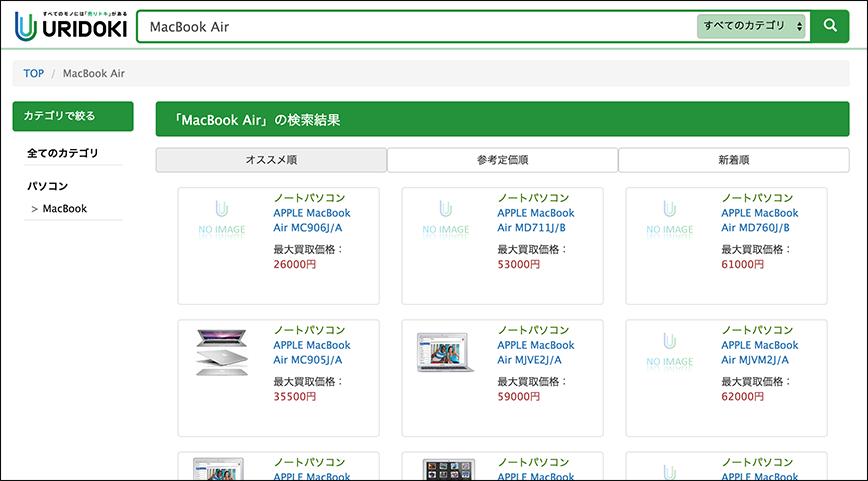 歴代MacBook Air買取価格と高く売るためのコツまとめ