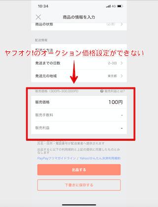 PayPayフリマ出品画面_オークション設定不可